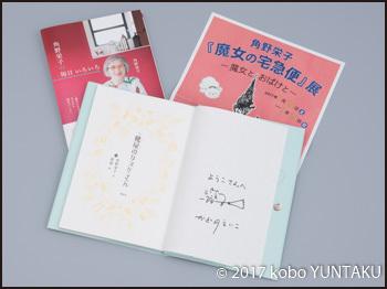 角野栄子/サイン
