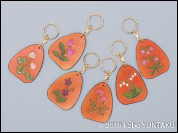 野の花シリーズのリングキーホルダー