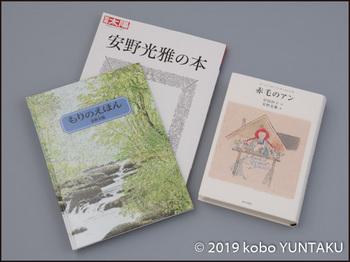 安野光雅さんの出版物