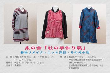 糸の会「秋の手作り展」着物リメイク・ニット洋裁・その他小物