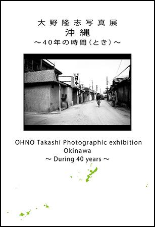 写真展「沖縄~40年の時間(とき)~」
