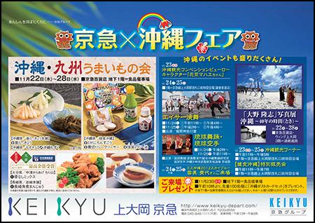 京急X沖縄フェア