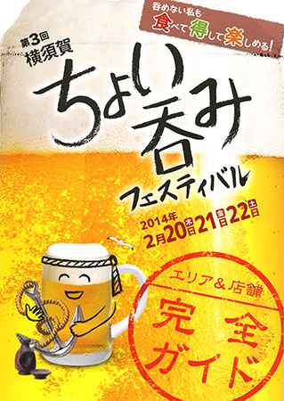 第3回 横須賀ちょい呑みフェスティバル