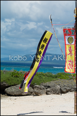 黒島の豊年祭「旗頭」