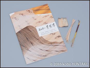 芭蕉布の冊子