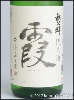 純米無濾過生原酒「霞」